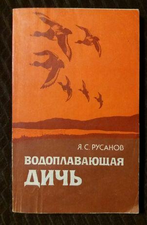 Водоплавающая дичь Я.С.Русанов