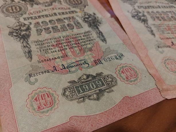 Государственный кредитный билет (1909 г.)