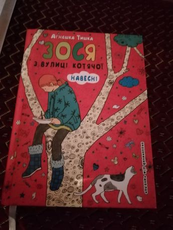 "Книга Агнешка Тишка ""Зося""  5 частина"