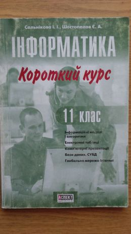 Інформатика 11 клас Сальнікова І. І. Шестопалов Є. А.
