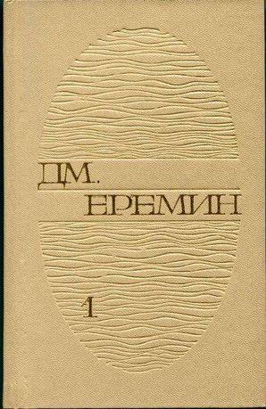 Продам собрание сочинений Дм. Ерёмина в 2 томах.