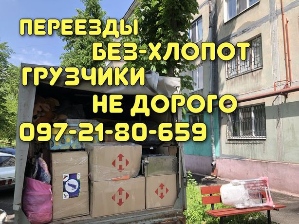 Грузоперевозки_грузчики_Диван Шкаф Кровать