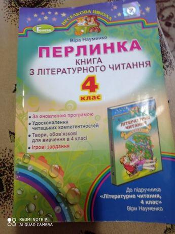 """Віра Науменко """"Перлинка"""" Книга з літературного читання 4 клас"""