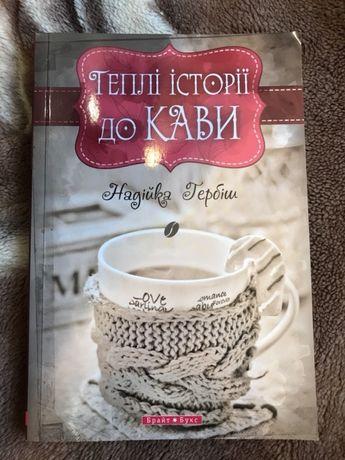 Книжка Надійка Гербій «Теплі історії до кави»