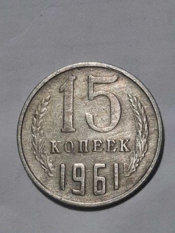 Продам 15 копеек СССР 1961 года, 1952 года