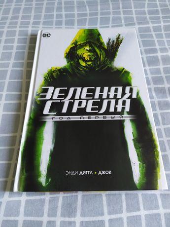 Комикс Зеленая стрела год первый green arrow