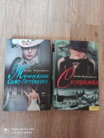 "К. Фернивалл ""Содержанка"", "" Жемчужина Петербурга"