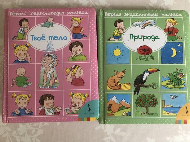 Книги для дитини