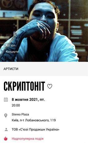 Билет Скриптонит Киев