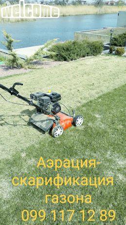 Аэрация,вычесывание,востановление газона