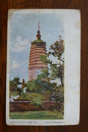Почтовая открытка. Старинная, дореволюционная
