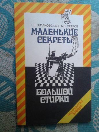 Книга-Маленькие секреты большой стирки