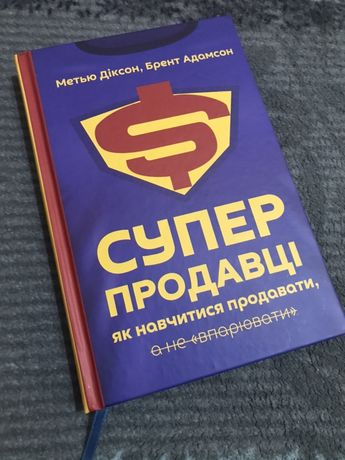 Книга «Супер продавці»
