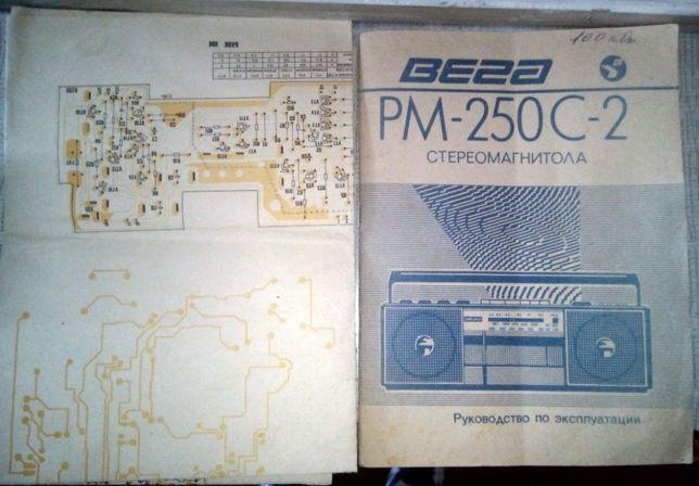 Инструкция и принципиальная схема магнитолы ВЕГА РМ-250С-2