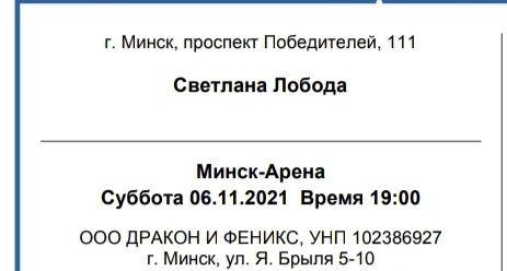 Билеты на Лободу