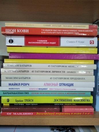 Книги по отличным ценам!