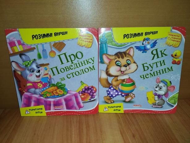 Детские книги дитячі книги Про поведінку за столом Як бути чемним
