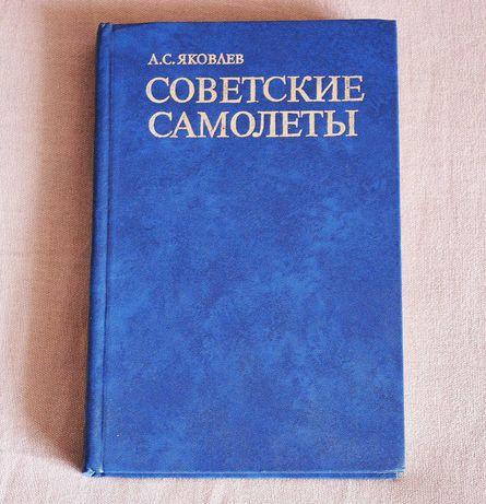 А.С.Яковлев  Советские самолеты
