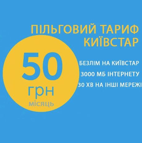 Стартовий пакет Київстар без меж Lite.