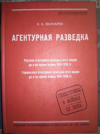 Звонарев Агентурная разведка Русская разведка до и во время войны 1914