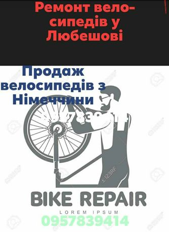 Ремонт велосипедів усіх марок. Продаж велосипед Germany