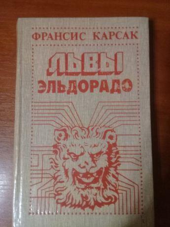 "Книга-фантастика "" Львы Эльдорадо"""