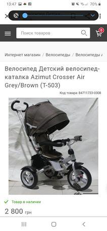 Велосипед Детский трехколесный Azimut Crosser Air  T-503