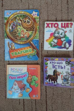 Книжки для малят: Що це? Хто що їсть? - про тварин, загадки, казки