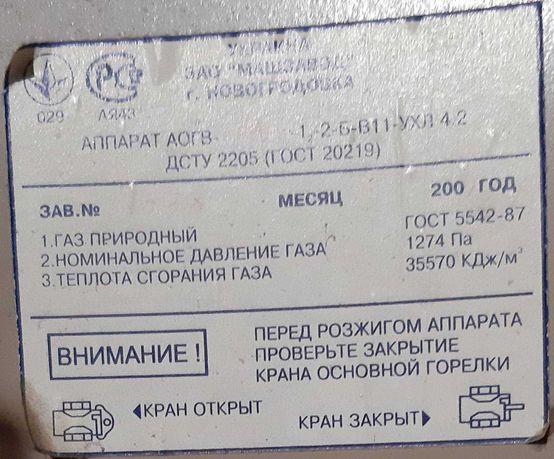 Котел газовий АОГВ-19,5
