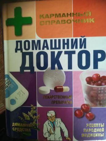 Книга толстая Домашний доктор