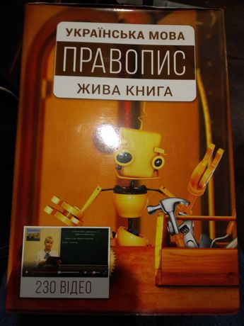 Українська мова . ПРАВОПИС. Практичний довідник учня початкової школи