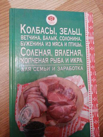 Книга о мясных и рыбных изделиях.