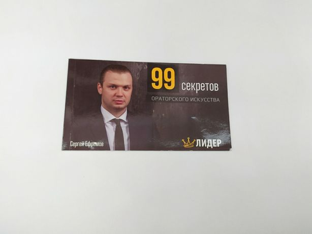"""Мини-книжка """"99секретов ораторского искусства"""""""