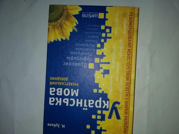 Украi'нська мова унiверсальний довiдник