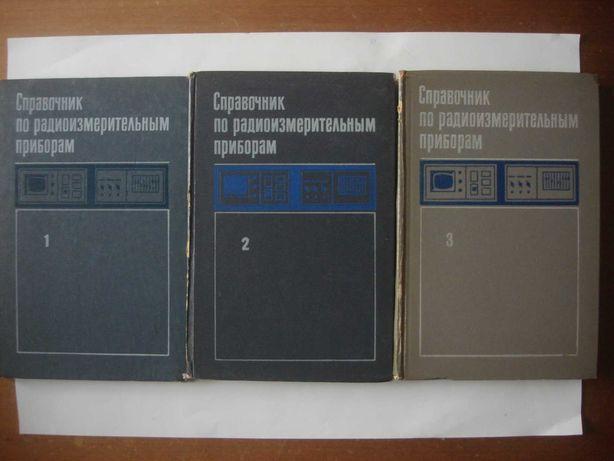 Книга    Электро измерения  приборы   ремонт