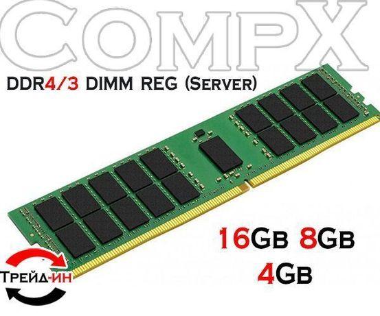 Одесса! Серверная память DDR3 16Gb (1333MHz 1066 2 4 8 16Gb) CompX!