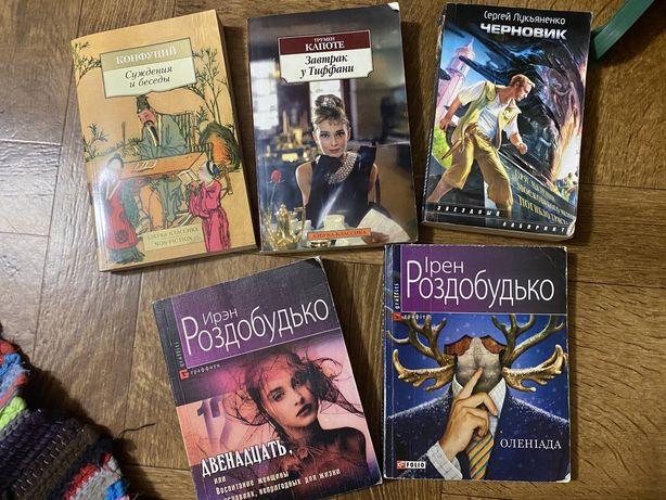 Книги для души (Капоте, Лукьяненко, Роздобудько)