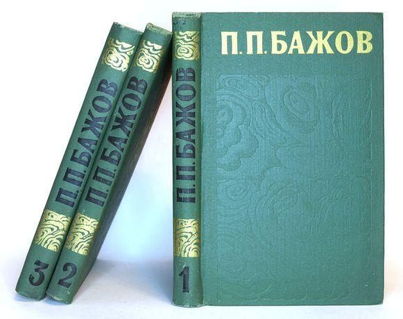 Продам собрание сочинений П.П.Бажова в 3 томах
