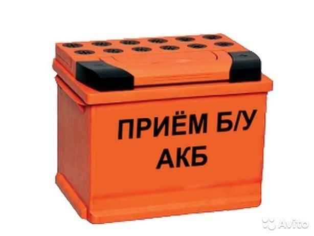 Аккумуляторы БУ дорого от 5 000