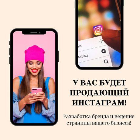 Ведение и раскрутка аккаунта в Instagram, SMM Продвижение страницы