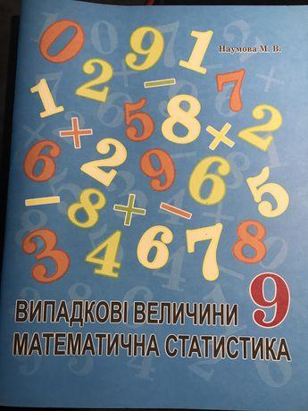 Книга с теории вероятности за девятый класс