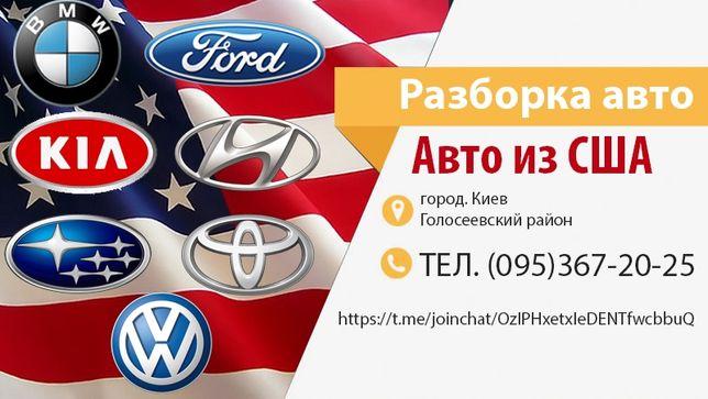 Авторазборка Kia Optima 2013-2018 USA США Шрот Запчасти Разборка
