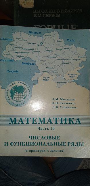 Методички математика