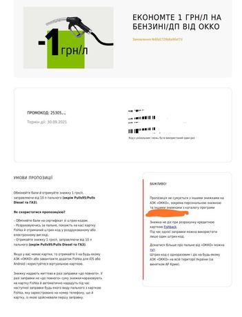 Сертифікат на знижку при заправці ОККО