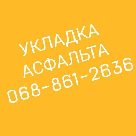 Асфальтирование, ямочный ремонт дорог, укладка асфальта  Харьков