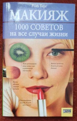 """Книга """"Макияж.1000 советов на все случаи жизни """""""