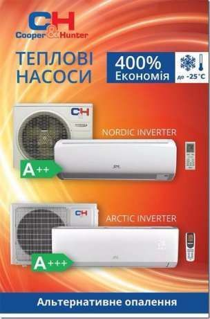 Кондиционеры и тепловые насосы, продажа монтаж сервис