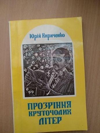 Юрій Кириченко, 250 кращих творів з укр літ 7-11кл, словарь 40000 слов