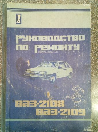Продам книгу по ремонту ВАЗ 2108. 2109