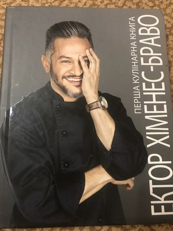Перша кулінарна книга Ектор Хіменес -Браво